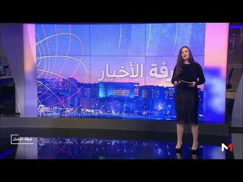 شاهد ميثاق مراكش العالمي عن الهجرة الآمنة