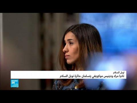 كلمة الإيزيدية ناديا مراد خلال حفل تسلمها جائزة نوبل للسلام