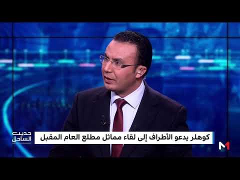 تعليق عبد الفتاح البلعمشي على حوار جنيف من وجهة نظر ديبلوماسية