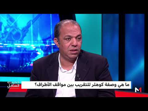 البلعمشي يؤكد أن المغرب والجزائر قادران على التخلص من الصراعات السياسية