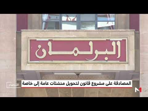 البرلمان يُصادق على مشروع قانون خصخصة المنشآت العامة