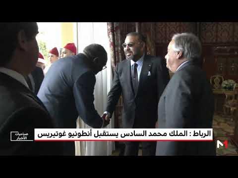 لحظة استقبال الملك محمد السادس للأمين العام للأمم المتحدة أنطونيو غوتيريس