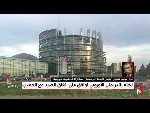 أهمية المصادقة على اتفاق الصيد بين المغرب والاتحاد الاوروبي