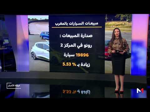 شاهد انتعاش كبير في مبيعات السيارات في المغرب
