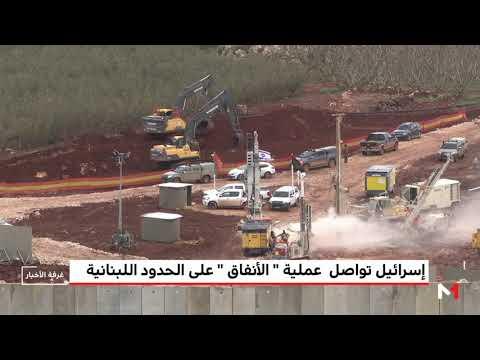 شاهد إسرائيل تواصل عملية البحث عن أنفاق جديدة على الحدود اللبنانية