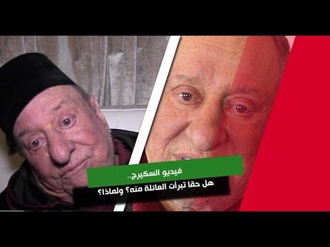 شاهد حقيقة تبرؤ عائلة الفنان المغربي بشير السكيرج منه