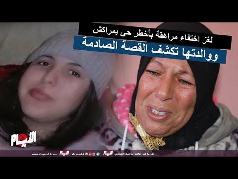 شاهد كشّف لغز اختفاء فتاة في أخطر أحياء مراكش