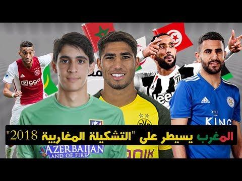شاهد سيطرة واضحة لنجوم المنتخب المغربي على لتشكيلة المغاربية 2018