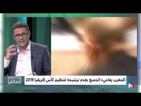 منصف اليازغي يكشف خلفيات اعتذار المغرب عن تنظيم كان 2019