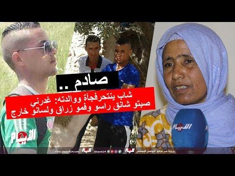 سيدة مغربية تروي تفاصيل انتحار ابنها