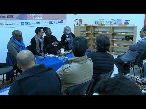 ندوة بشأن الهجرة في السينما الأفريقية في مدينة زاكورة