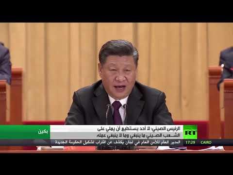 شاهد بكين تؤكّد نرفض أن يملي علينا أحد ما نفعله