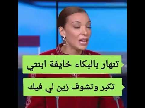 لبنى أبيضار تبكي بسبب خوفها من مشاهدة ابنتها فيلمها الإباحي