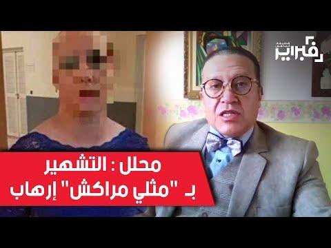 شاهد  جواد مبروكي يؤكّد أن التشهير بـ مثلي مراكش يعتبر إرهاب