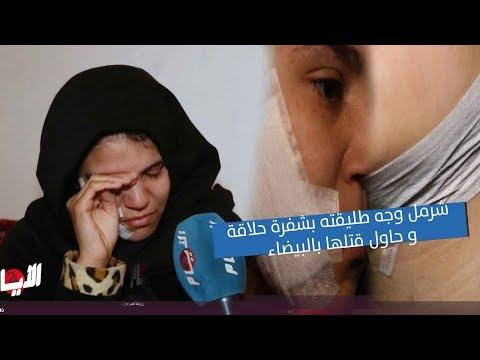شاهد شاب يفشل في قتل خطيبته فيشوه وجهها بموس حلاقة