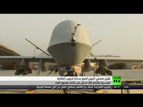 اليمن يُصبح ساحة لمعارك الطائرات المسيرة