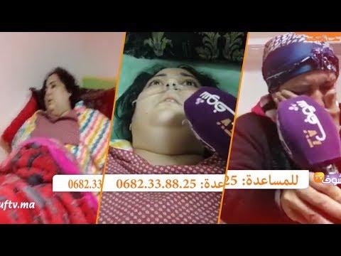 شاهد معاناة شابة مغربية تُصارع الموت بسبب متخصص في الحجامة