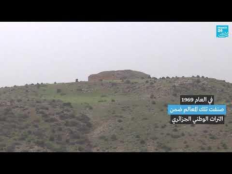 أهرامات لجدار في الجزائر تخفي أسرار حقبة تاريخية قديمة
