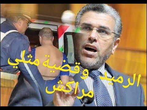 شاهدأوّل تعليق للرميد على واقعة مثلي مراكش