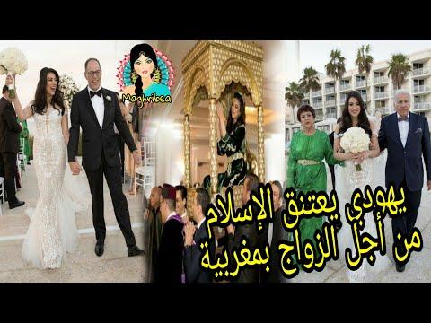 شاهد يهودي يعتنق الإسلام ليتزوج حبيبته المغربية