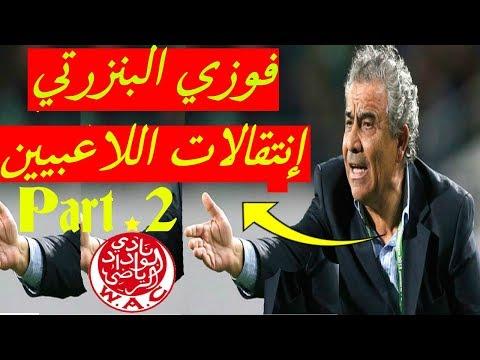 شاهد  تعليق فوزي البنزرتي على انتقالات الوداد