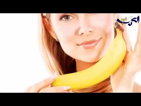 شاهد  قشر الموز فوائده الجمالية والصحية