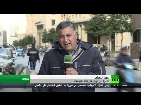 استمرار التحضيرات للقمة العربية في بيروت