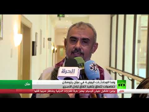 تفاهمات أولية في مباحثات عمّان بشأن اليمن