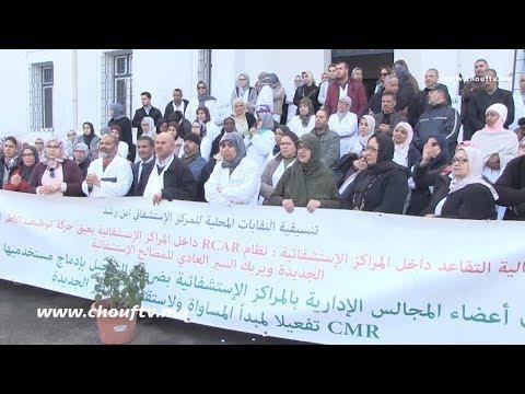 شاهد ممرضو مركز ابن رشد الصحي يطالبون بإصلاح نظام التقاعد