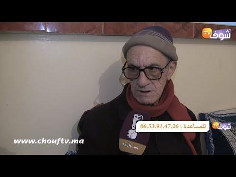شاهد رجل مسن يعيش بـ45 درهمًا في الشهر بعد التقاعد