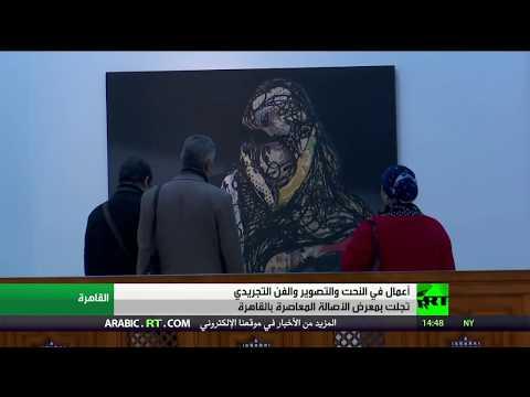 معرض الفنون التشكيلية في القاهرة
