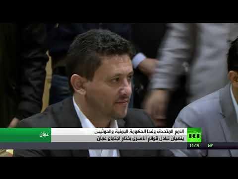 تبادل قوائم الأسرى بين الحكومة اليمنية والحوثيين