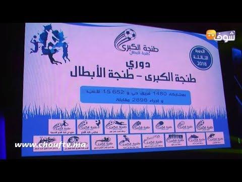 شاهد تفاصيل الحفل الختامي لدوري طنجة الكبرى 2019