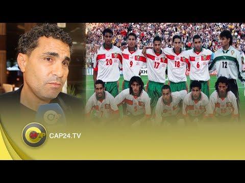 صلاح الدين بصير يستعيد ذكريات منتخب المغرب لعام 1998