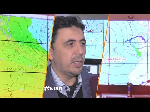 شاهد الأرصاد الجوية المغربية تُعلن مواعيد تساقط الأمطار