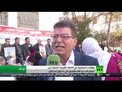 شاهد وقفات احتجاجية في فلسطين تضامنًا مع الموقوفين داخل السجون