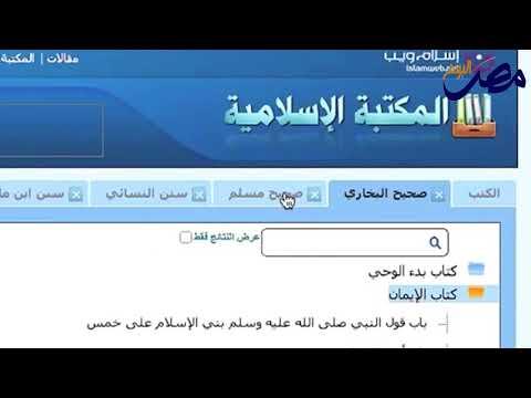 شاهد  مُتصفِّح إسلامي يعِد بتجربة أفضل لمُستخدمي الإنترنت