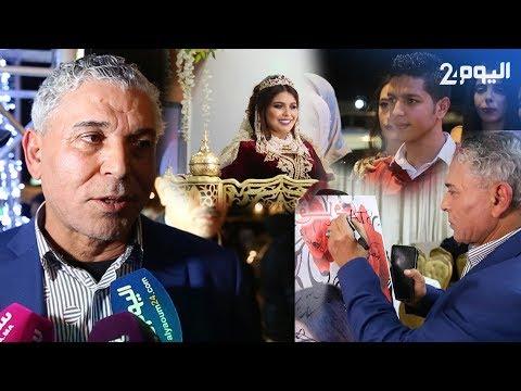 شاهد ابنة الستاتي تحتفل بزفافها وسط حالة من السعادة