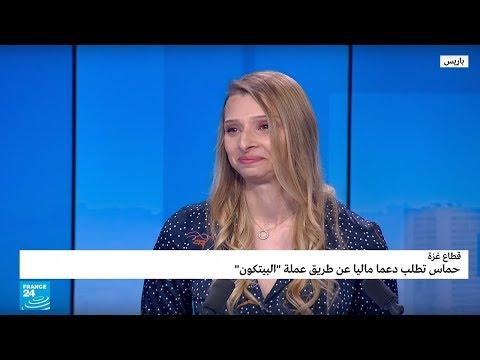 شاهد كتائب القسام تطلب الدعم المالي من مؤيديها عن طريق البيتكون