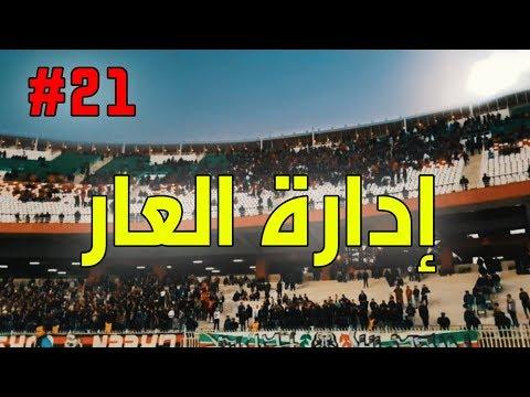 جماهير مولودية الجزائر تحتج على إدارة فريقها في مباراة أولمبي المدية