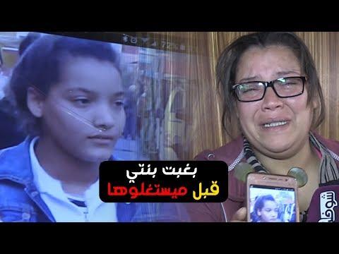 شاهد أُم تناشد بسرعة إنقاذ ابنتها المُختفية قبل استغلالها