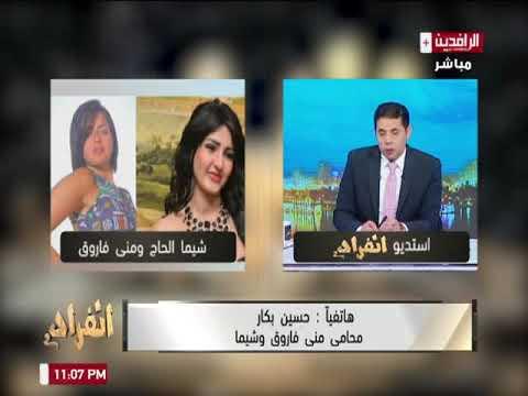 شاهد تعليق محامي منى فاروق وشيما الحاج بعد التحفظ عليهما