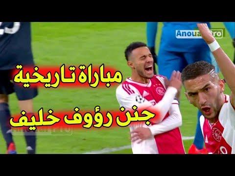 شاهد  المغربي حكيم زياش يقدم مباراة رائعة أمام ريال مدريد