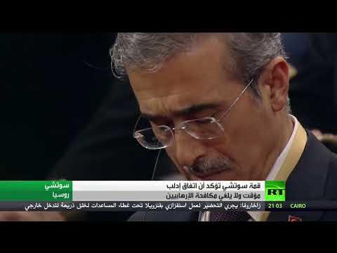شاهد قمة سوتشي تؤكد أن اتفاق إدلب مؤقت ولا يلغي مكافحة الإرهابيين