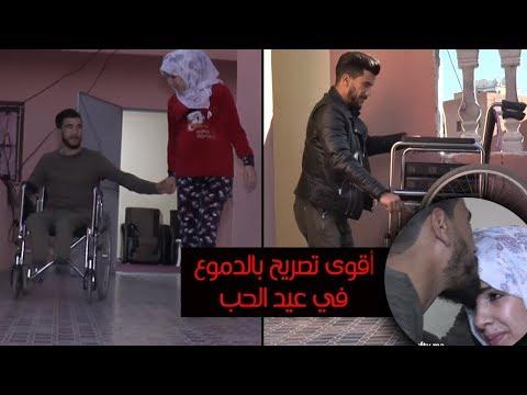 شاهد كيف قضى الزوجان اللذان أبكيا المغاربة عيد الحب
