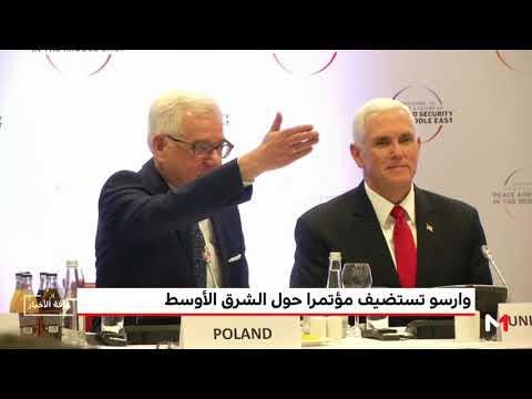 وارسو تستضيف مؤتمرًا بشأن الأمن في الشرق الأوسط