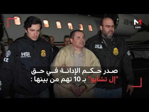 القضاء الأميركي يُدين بارون المخدرات المكسيكي إل تشابو