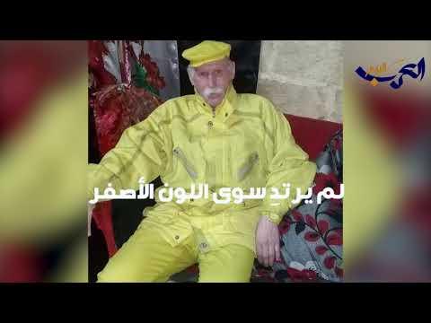 شاهد رجل سوري لم يرتدِ سوى اللون الأصفر طوال الـ35 سنة الماضية