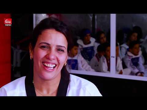 شاهد غزلان بطلة التايكواندو المغربية تنقل تجربتها للصغار