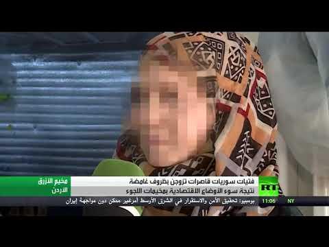 قاصرات سوريّات يُجبرن على الزواج في الأردن